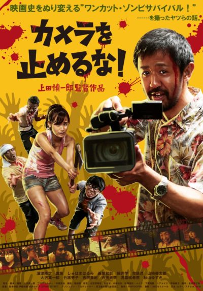 One cut of the dead - poster